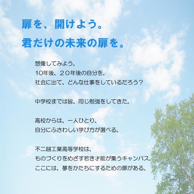 創校の理念banner