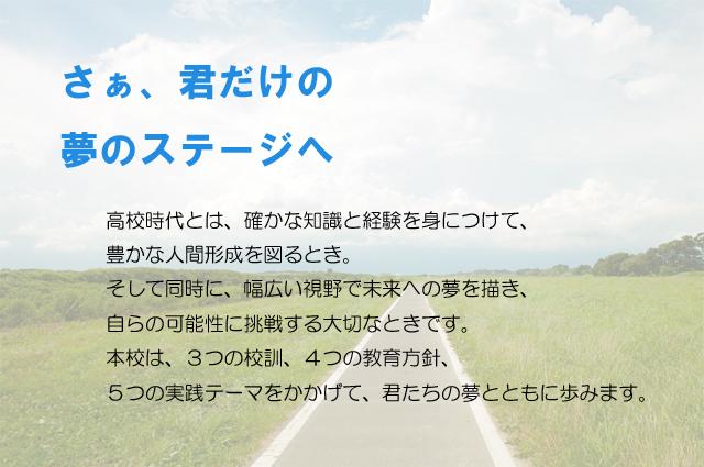 創校の理念banner2